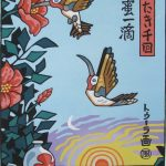 1000 WINGBEATS FOR ONE DROP OF NECTAR, 2011, Edition 20, 26x34 cm, 450 €