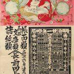 Hikifuda with calendar, woodcut 1889, 25x36cm, 120 €