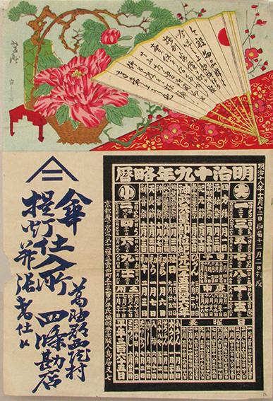 Hikifuda with calendar, woodcut 1886, 25x36cm, 100 €