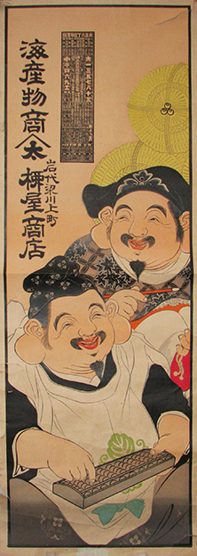 Hikifuda with calendar, lithography 1917, 26x74cm, 180 €
