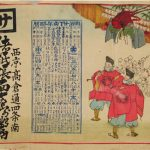 Hikifuda with calendar, woodcut 1887, 25x36cm, 120 €