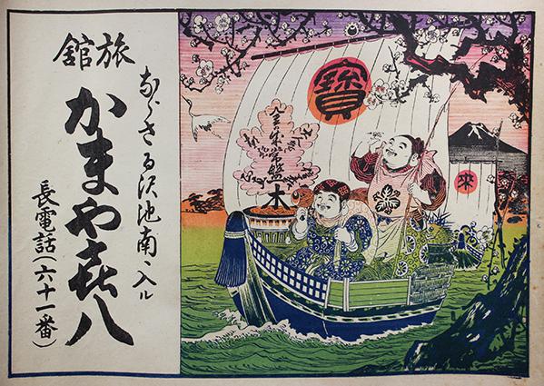 Hikifuda, lithography c.1900-12, 25x36cm, 90 €