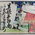 10. Hikifuda, lithography c.1900-12, 25x36cm, 70 €
