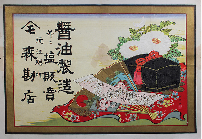 9. Hikifuda, lithography-relief print c.1890-1900, 34x50cm, 250 €