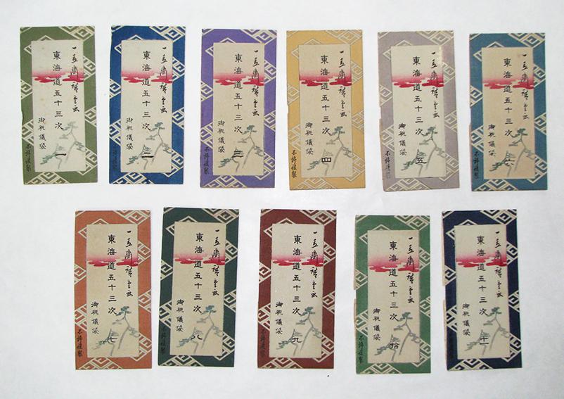 Hiroshige/ Pochibukuro 11 wrappings, woodblock printed, c.1880-1910