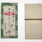 Hiroshige / Pochibukuro outer wrapping, woodblock printed, Size: 6 x 12,5 cm