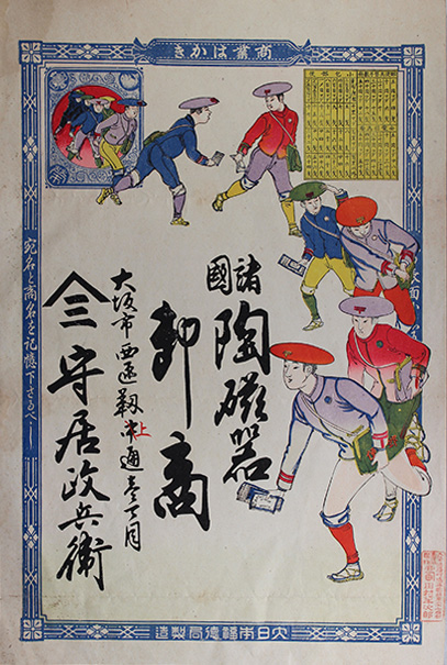 12. Hikifuda with postal price list c.1890-1900, 25x37cm, 150 €