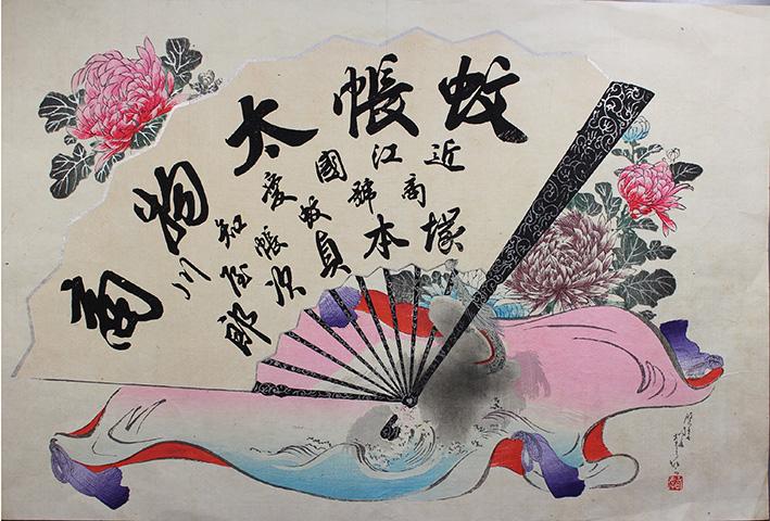 6. Hikifuda, woodcut c.1890-1900, 37x53cm, 280 €