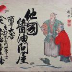 7. Hikifuda, woodcut c.1890-1900, 33x49cm, 260 €