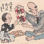 Manga 4, woodblock printed envelope, 15 € / 78 € for all 6