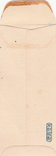 Otsu-e pochibukuro, reverse side, glue stain on envelope flap