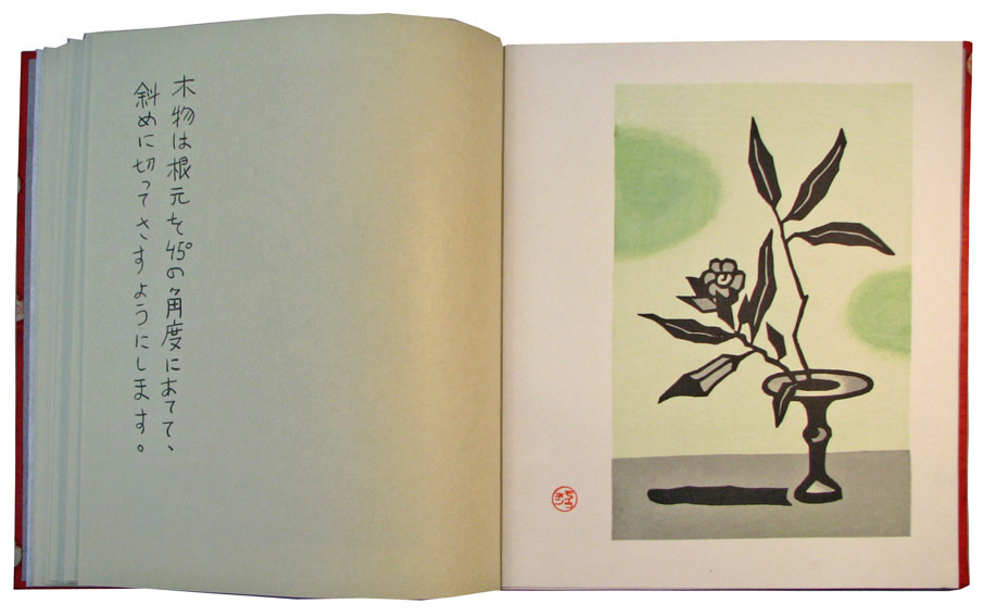 Ikebana Picture Book, 2018, page 11