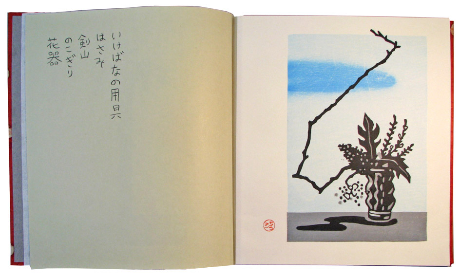 Ikebana Picture Book, 2018, page 2