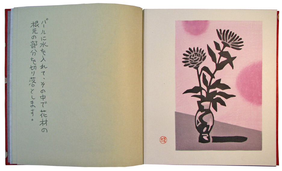 Ikebana Picture Book, 2018, page 5