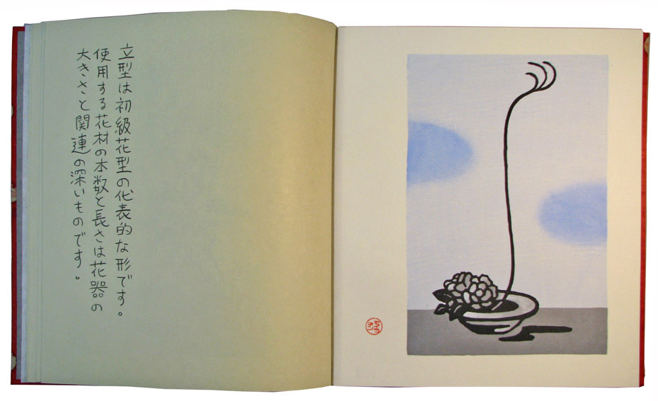 Ikebana Picture Book, 2018, page 6