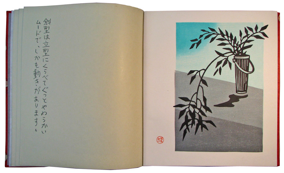 Ikebana Picture Book, 2018, page 7