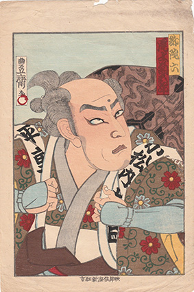 Kabukiza shin-kyogen. Actor 8. Price 55 €